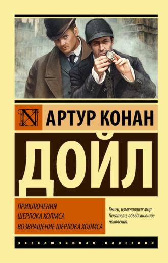 Артур Конан Дойл, Приключения Шерлока Холмса. Возвращение Шерлока Холмса