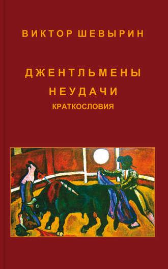 Виктор Шевырин, Джентльмены неудачи
