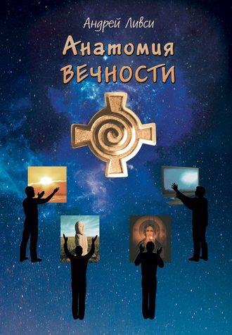 Андрей Ливси, Анатомия вечности