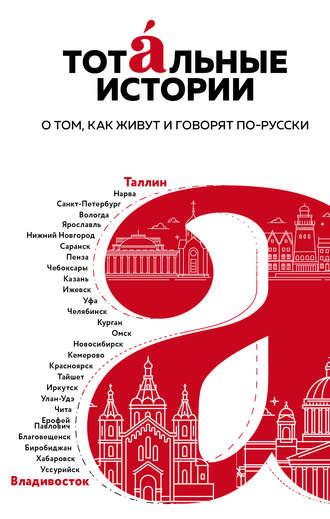 Виталий Сероклинов, Ильдар Абузяров, Тотальные истории. Язык и культура разных уголков России
