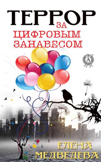 Елена Медведева, Террор за цифровым занавесом