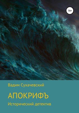 Вадим Сухачевский, Апокрифъ