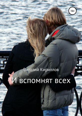 Виталий Кириллов, И вспомнят всех