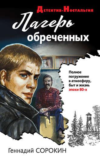 Геннадий Сорокин, Лагерь обреченных