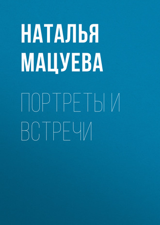Наталья Мацуева, Портреты и встречи