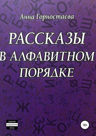 Анна Горностаева, Рассказы в алфавитном порядке
