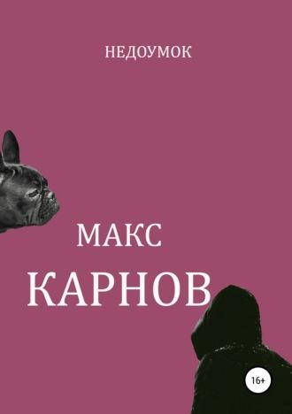 Макс Карнов, Недоумок