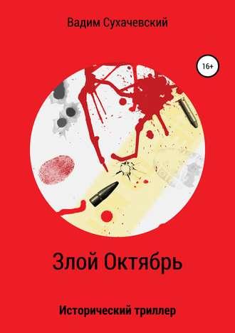 Вадим Сухачевский, Злой Октябрь