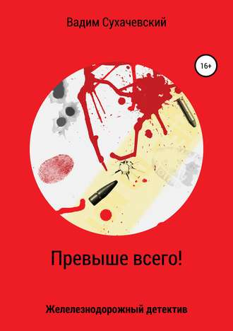 Вадим Сухачевский, Превыше всего!