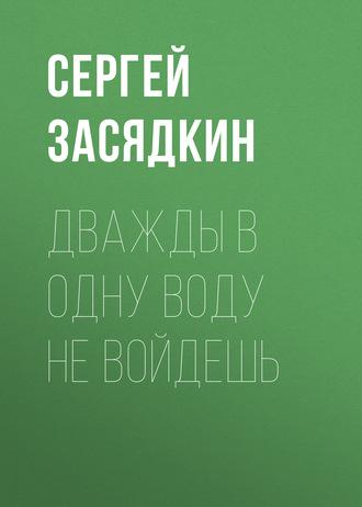Сергей Засядкин, Дважды в одну воду не войдешь