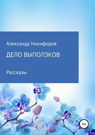 Александр Никифоров, Дело выползков