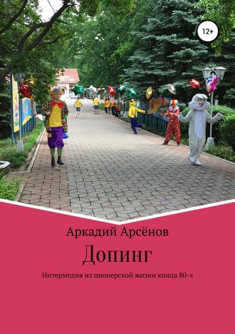Аркадий Арсёнов, Допинг