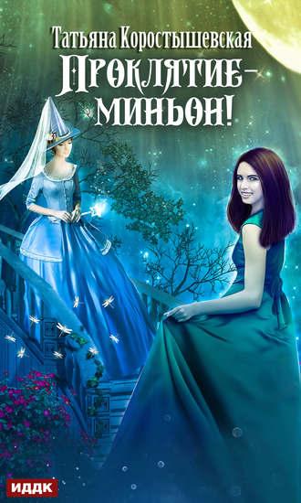 Татьяна Коростышевская, Проклятие – миньон