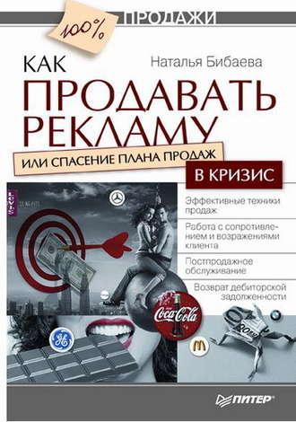 Наталья Бибаева, Как продавать рекламу, или Спасение плана продаж в кризис