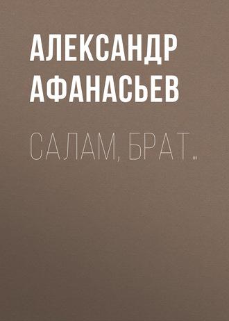 Александр Афанасьев, Салам, брат…