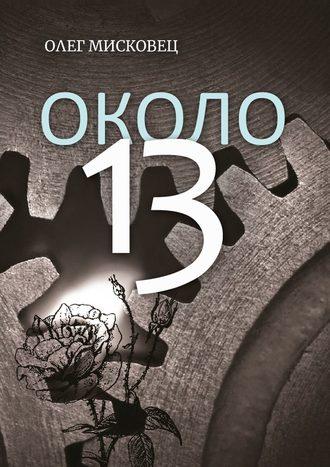 Олег Мисковец, Около13