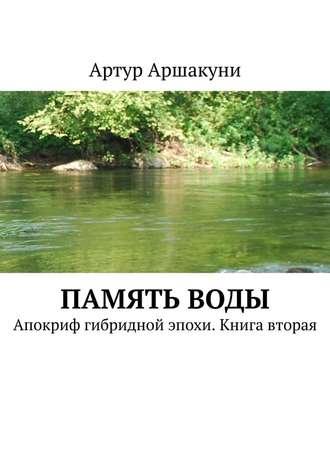 Артур Аршакуни, Памятьводы. Апокриф гибридной эпохи. Книга вторая