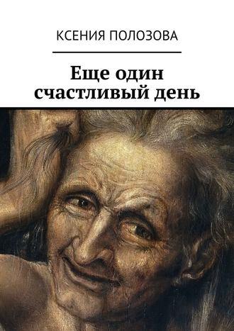 Ксения Полозова, Еще один счастливыйдень