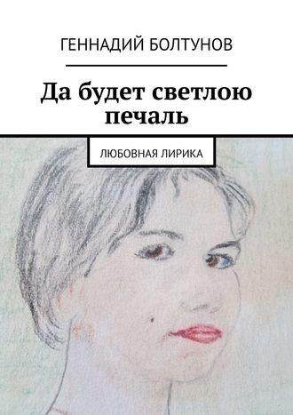 Геннадий Болтунов, Да будет светлою печаль. Любовная лирика