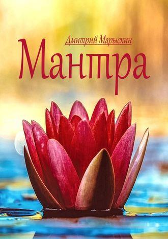 Дмитрий Марыскин, Мантра