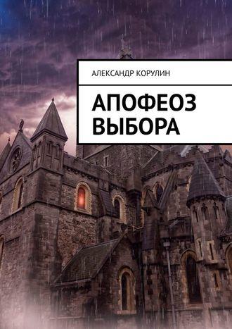 Александр Корулин, Апофеоз выбора