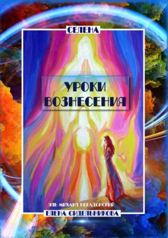 Елена Сидельникова, Уроки вознесения. Эль Михаил Небадонский