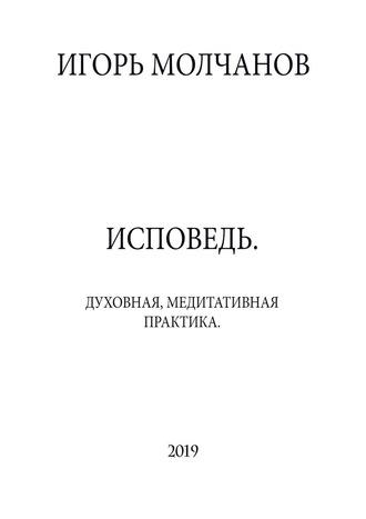 Игорь Молчанов, ИСПОВЕДЬ. Духовная, медитативная практика