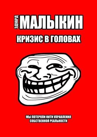 Эдуард Малыкин, Кризис вголовах