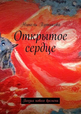 Нинель Путикова, Открытое сердце. Поэзия нового времени