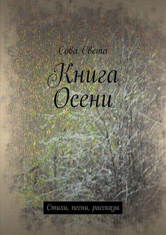 Сова Света, Книга Осени. Стихи, песни, рассказы
