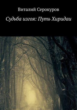 Виталий Серокуров, Судьба изгоя: Путь Хиридаи