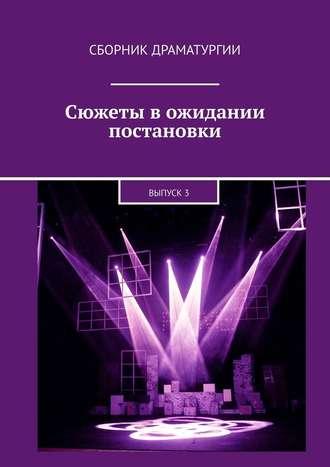 Хелен Лимонова, Сюжеты вожидании постановки. Выпуск 3