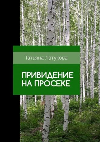 Татьяна Латукова, Привидение напросеке. Ведьма 0.5