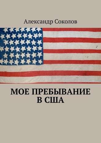 Александр Соколов, Мое пребывание вСША
