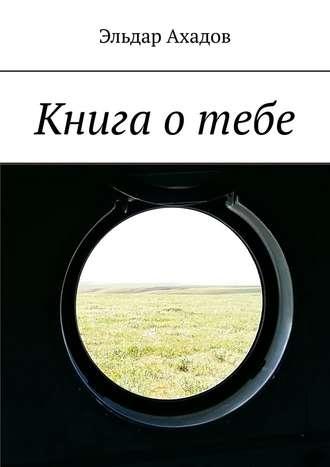 Эльдар Ахадов, Книга отебе