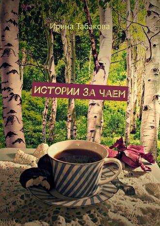 Ирина Табакова, Истории зачаем