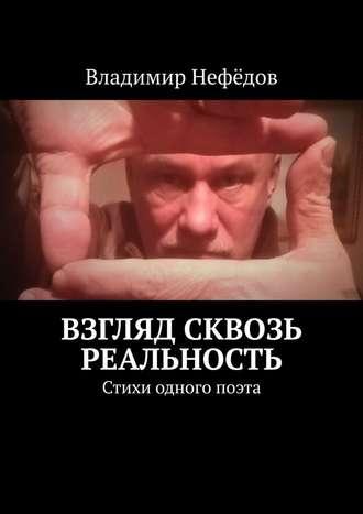 Владимир Нефёдов, Взгляд сквозь реальность. Стихи одного поэта
