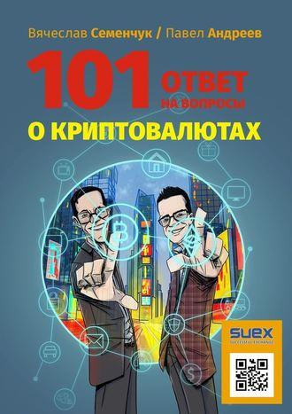 Вячеслав Семенчук, Павел Андреев, 101ответ навопросы окриптовалютах