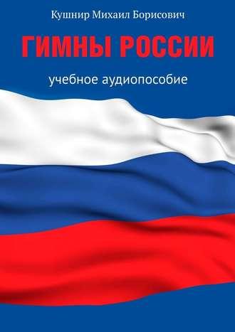 Михаил Кушнир, Гимны России. Учебное аудиопособие