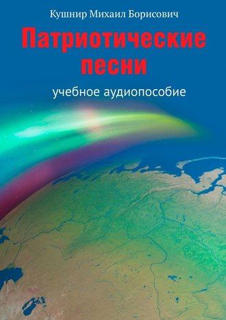 Михаил Кушнир, Патриотические песни. Учебное аудиопособие