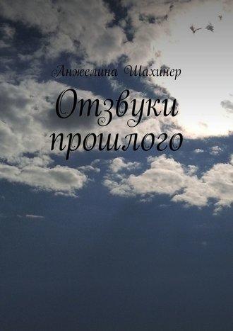 Анжелина Шахинер, Отзвуки прошлого