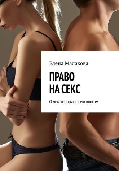Елена Малахова, Право насекс. Очем говорят ссексологом