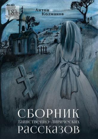 Антон Колмаков, Сборник таинственно-лирических рассказов