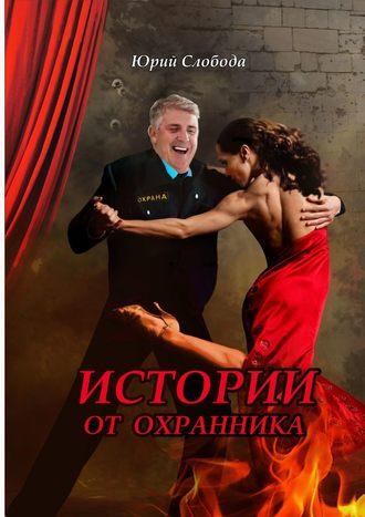 Юрий Слобода, Истории отохранника