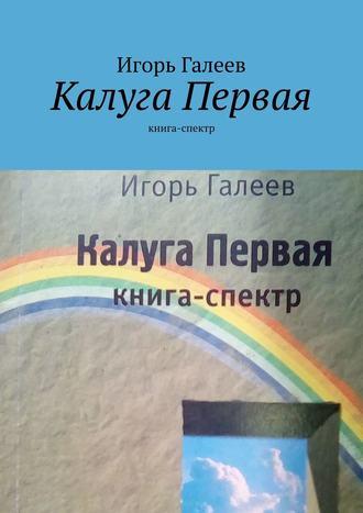 Игорь Галеев, Калуга Первая. Книга-спектр