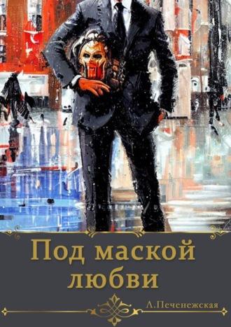 Лариса Печенежская, Под маской любви