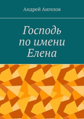 Андрей Ангелов, Господь поимени Елена