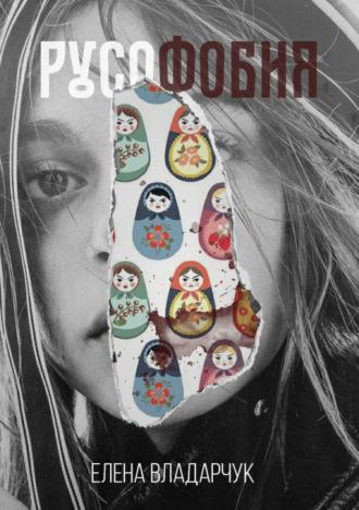 Елена Владарчук, Русофобия