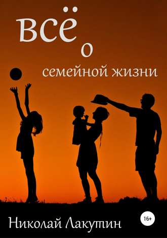 Николай Лакутин, Всё о семейной жизни