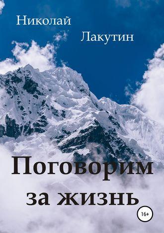 Николай Лакутин, Поговорим за жизнь